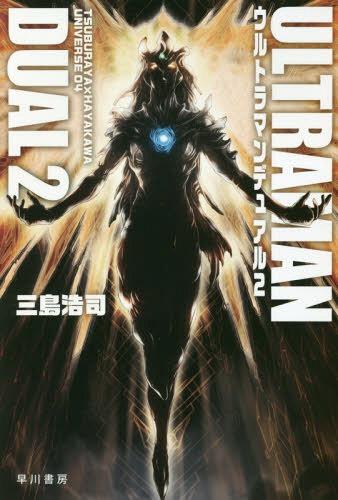 Ultraman Dual 2