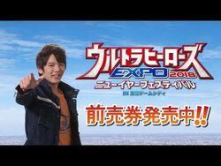 朝倉リク役・濱田龍臣さんが毎日登場!「ウルトラヒーローズEXPO2018」前売券発売中!EXPOオリジナルウルトラカプセルも!