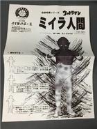 Assembly instruction Pilot Ace Fancy Tokusatsu Series Mummy Man