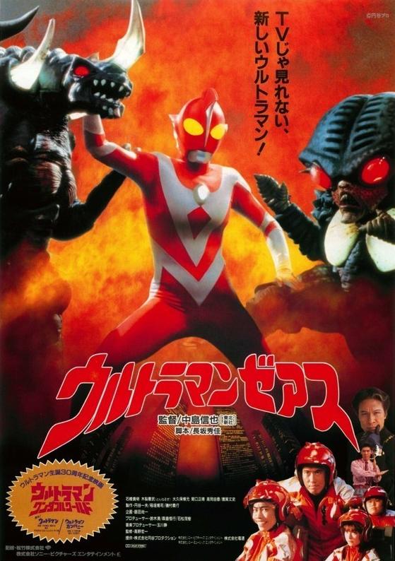Ultraman Zearth (film)