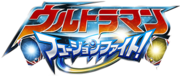 Fusion Fight Logo 1.png