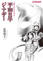 Dyna novel cover