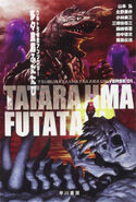 Tatara cover 2