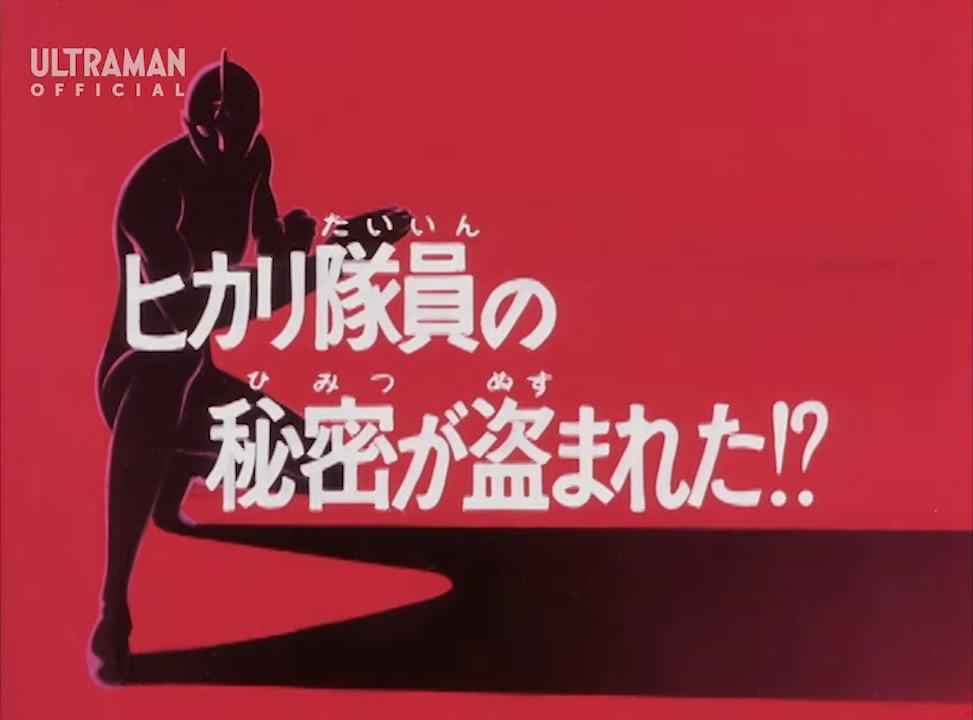 Officer Hikari's Secret Has Been Stolen!?