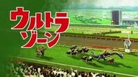 267px-Jumbo King and Natsunomeryu