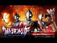 新TVシリーズ『ウルトラマントリガー NEW GENERATION TIGA』PV公開! あの超古代の光の巨人伝説が令和の世に蘇る! 7月10日放送スタート!