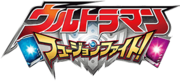 Fusion Fight Logo Taiga.png