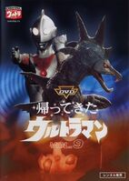 Return of Ultraman Vol.9 2002