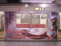 Ultraman Taro Train