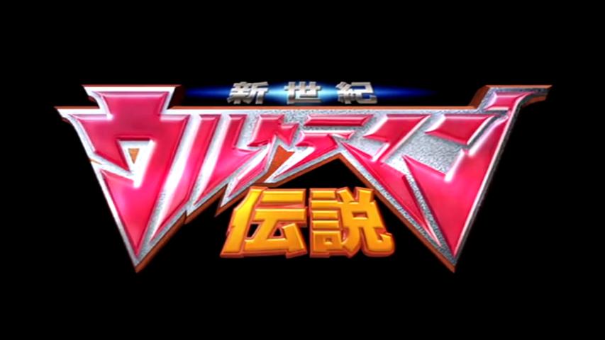 New Century Ultraman Legend