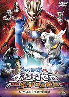 DVD Ultra Galaxy Legend Gaiden Stage II