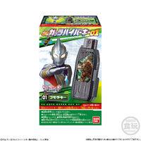 SG-GUTS-Hyper-Key-1-box