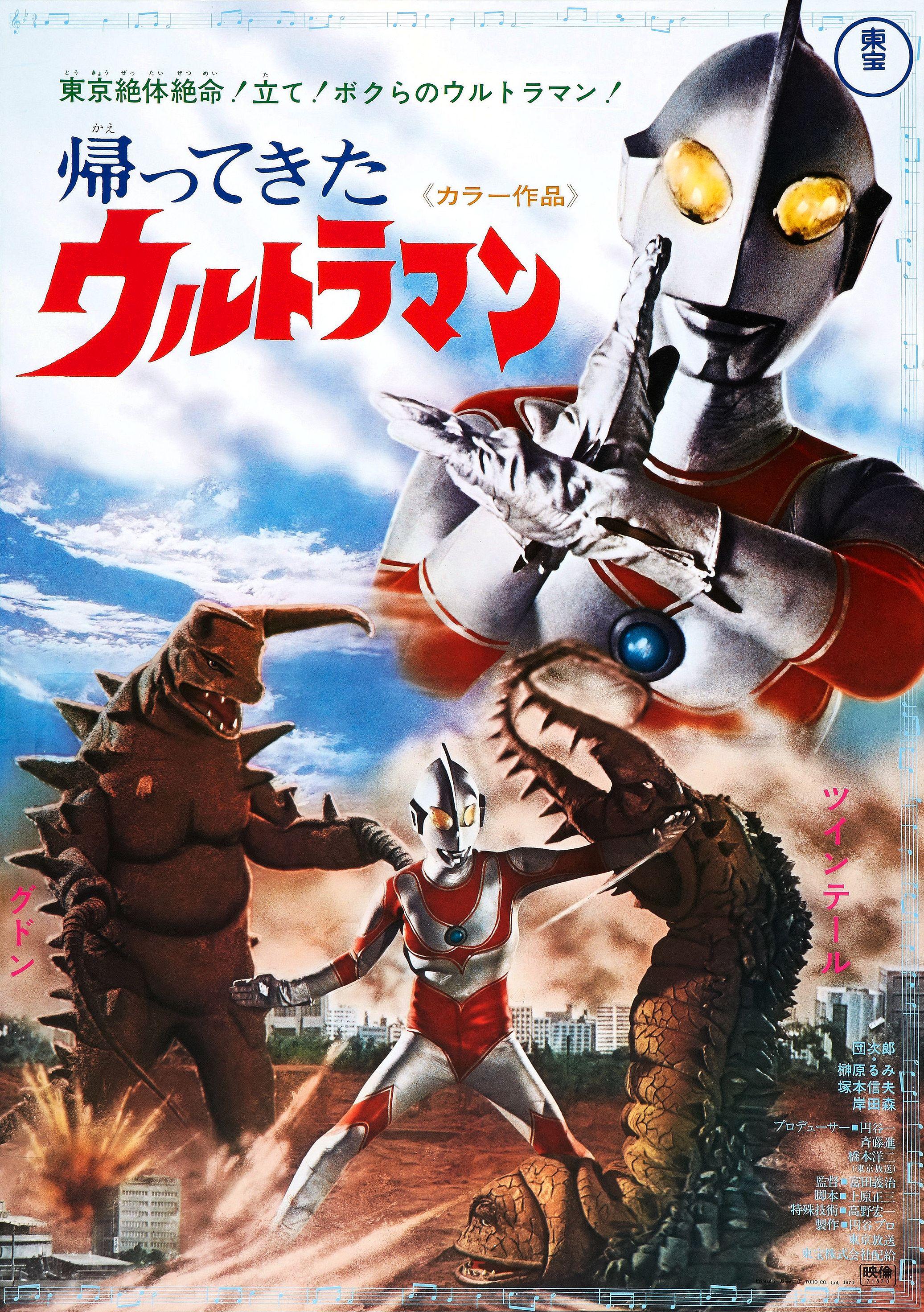 Return of Ultraman (film)