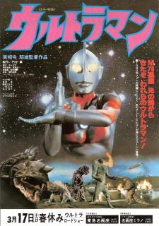 Ultraman (1979 film)
