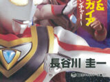 Tiga, Dyna, and Ultraman Gaia Novel: The Adventure in Hyperspace