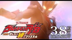 2019年3月8日公開!『劇場版 ウルトラマンR/B(ルーブ) セレクト!絆のクリスタル』60秒予告編