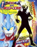 Ultraman Victory silhouette