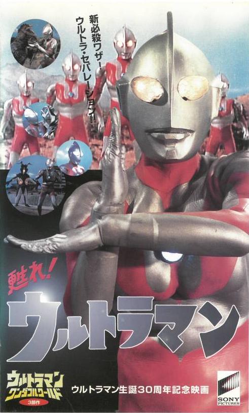 Revive! Ultraman.png