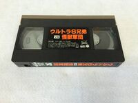 Six ultra brothers VHS tape