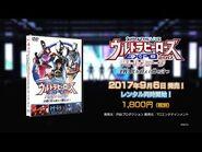 ガイ&ジャグラーも出演!『ウルトラヒーローズEXPO2017 バトルステージ 決戦!光を超えて闇を討つ』DVD 9月6日発売!
