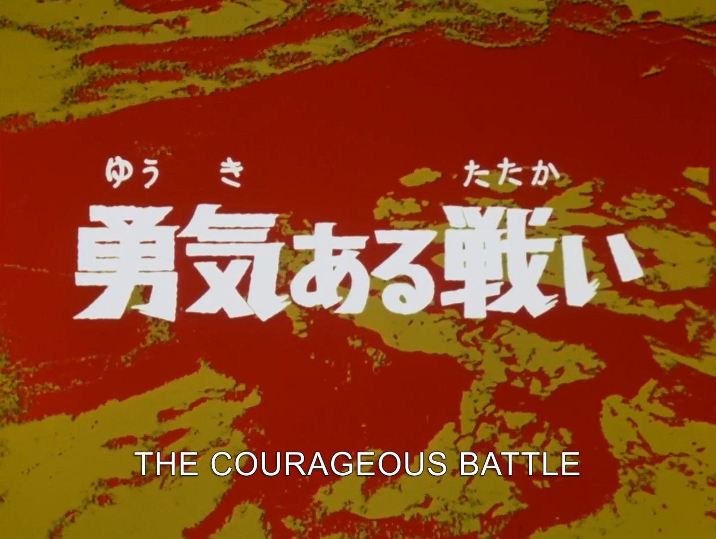 The Courageous Battle