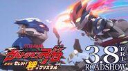 3月8日公開!『劇場版 ウルトラマンR/B(ルーブ) セレクト!絆のクリスタル』最新公式PV -ロングver
