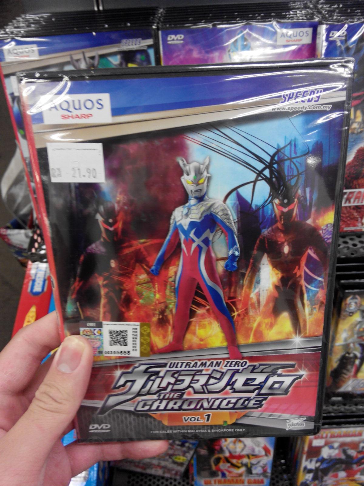FigureGunplaFan/Ultraman Zero: The Chronicle DVDs released in Malaysia