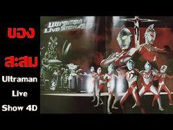 ของสะสม สูจิบัตร Ultraman Live Show 4D (2547)