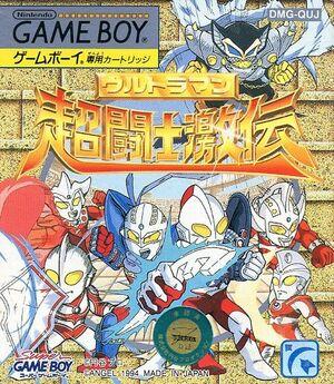 Ultraman SFL Game Boy.jpg