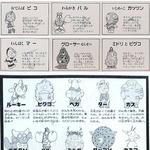 Ultraman Kid characters.png