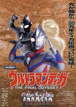 Ultraman Tiga The Final Odyssey.jpg