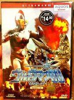 Ultraman80engvol2