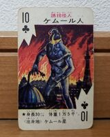 Kemur-Man-Vintage-Playing-Card-February-2021-01
