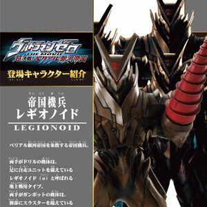 Legionoids 1.jpg