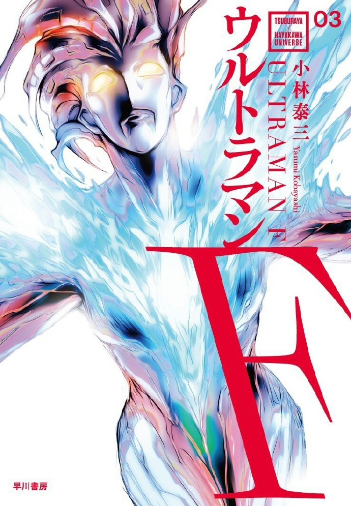 Ultraman F (character)