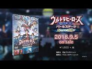 『ウルトラヒーローズEXPO 2018』DVD、9-5発売!!