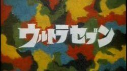 ウルトラセブン主題歌【海外版フル】Ultra seven English version full