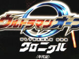 Ultraman Orb Chronicle