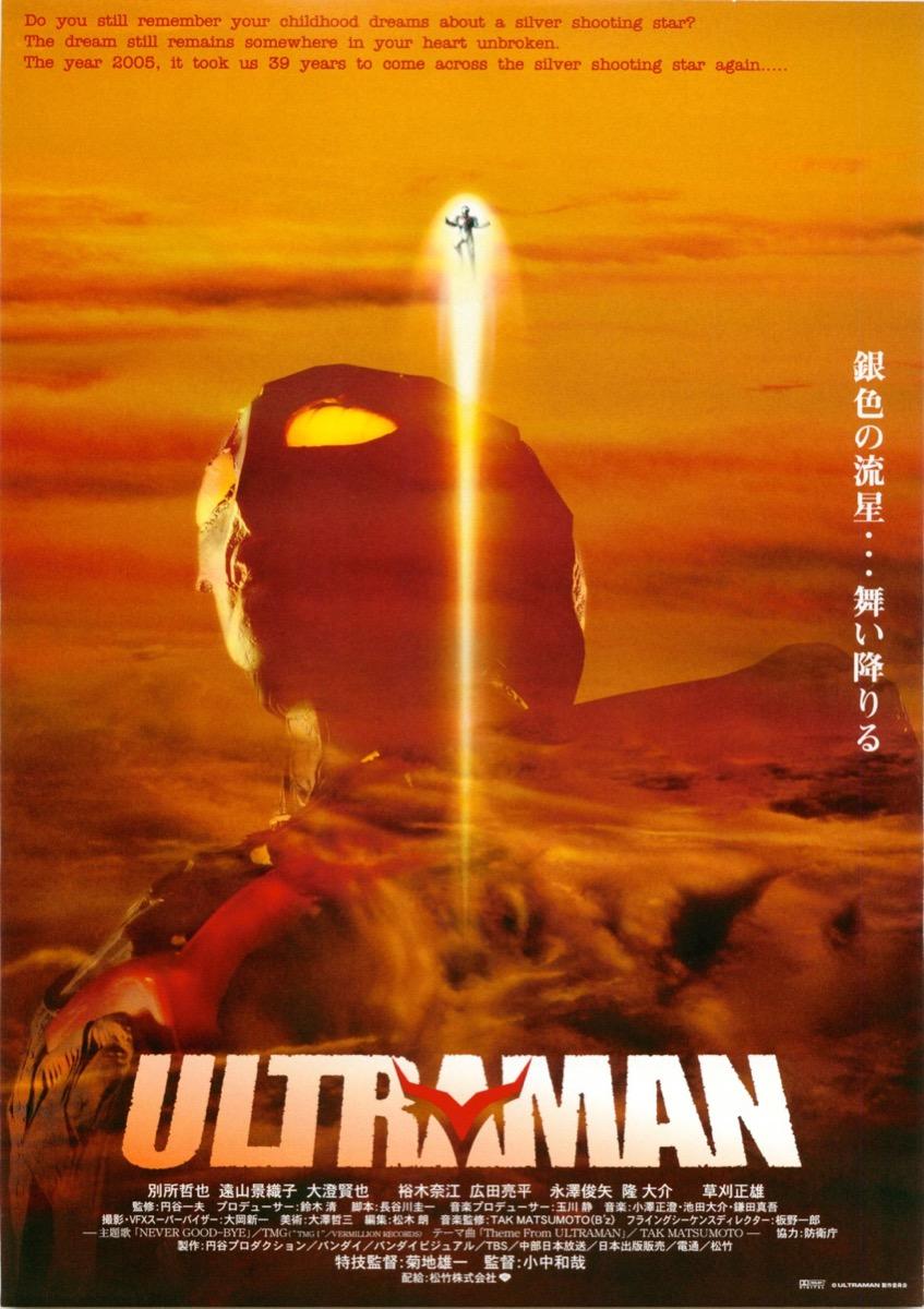 ULTRAMAN (2004 film)