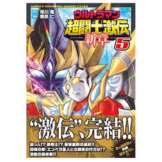 Ultraman Super Fighter Gekiden New Chapter Volume 5