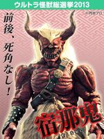 Sakunaoni official artwork by Tsuburaya