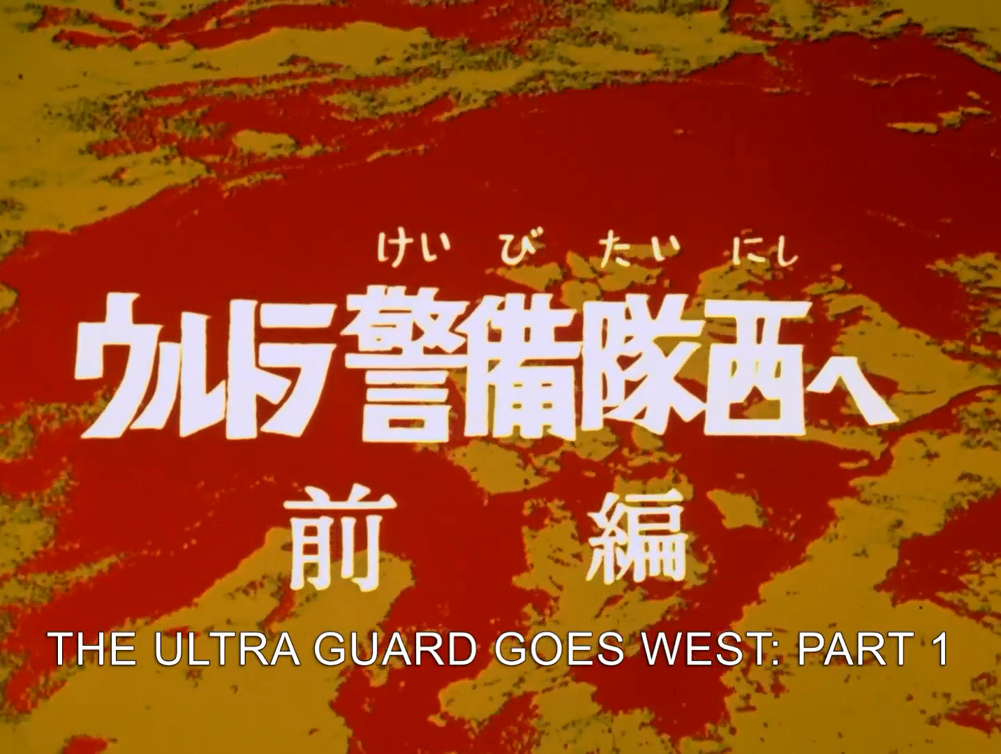 The Ultra Guard Goes West: Part 1
