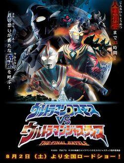 Poster The Final Battle.jpg