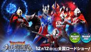Mega Monster Battle Ultra Galaxy Legend The Movie