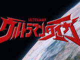 Ultraman Taiga (series)/Episodes
