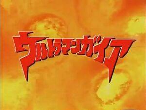 Ultraman Gaia.jpg