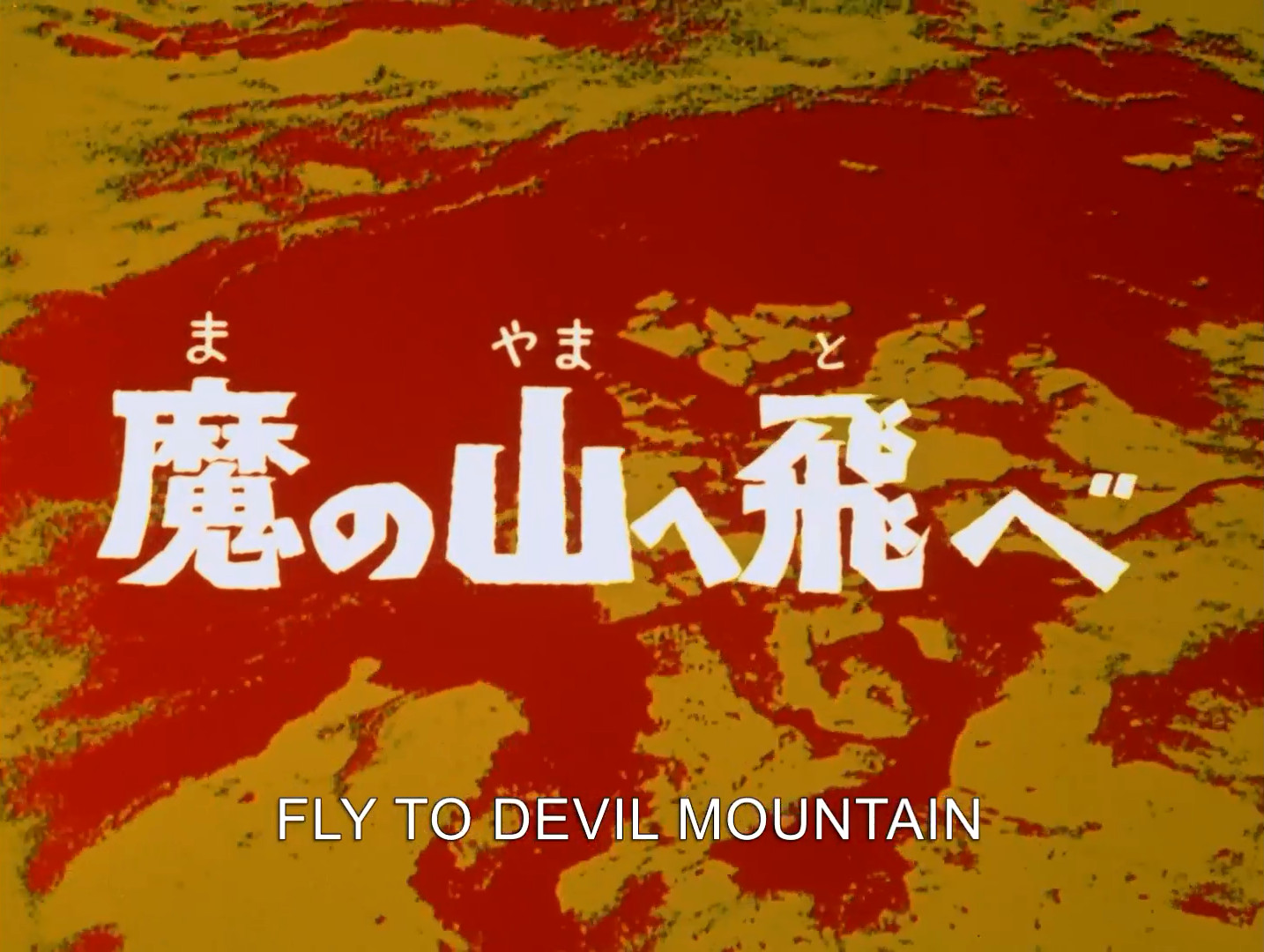 Fly to the Mountain of Evil