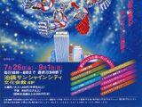 Ultraman Festival 1991