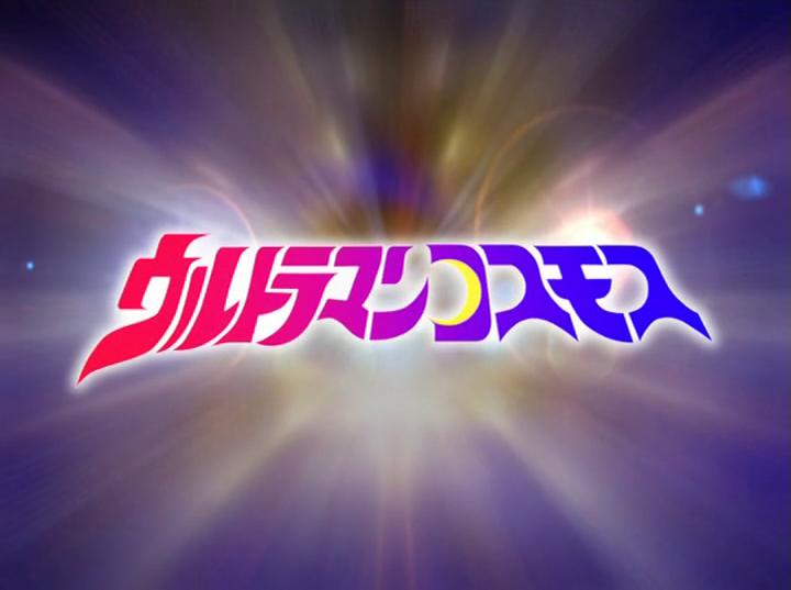 Ultraman Cosmos (series)