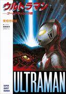 Ultraman novel 1 cover